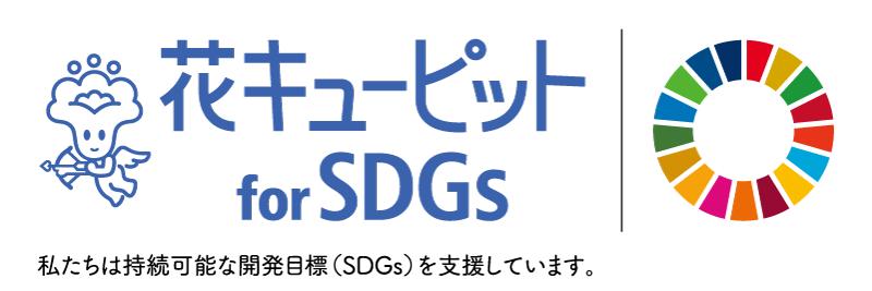 花キューピット for SDGsマーク